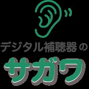 デジタル補聴器のサガワ