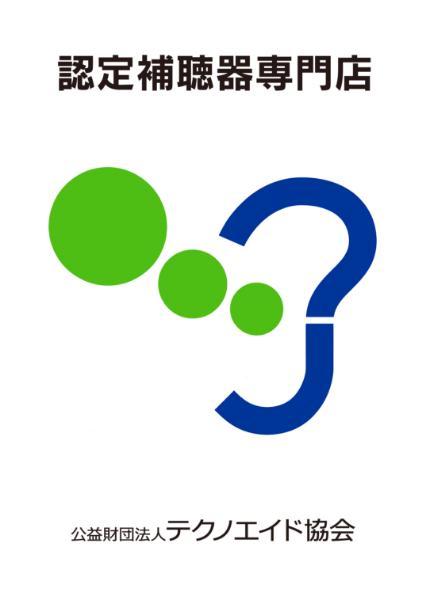 サガワは認定補聴器専門店 現在4名の認定補聴器技能者が常駐しています