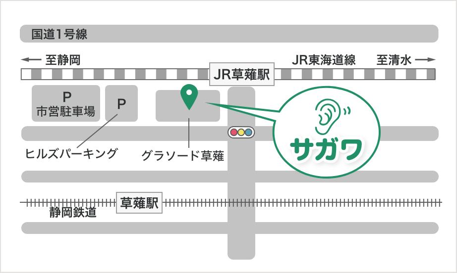 サガワ草薙店(JR草薙駅まん前)