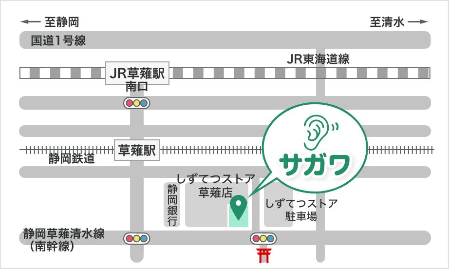 サガワ草薙店(しずてつストア草薙店隣)