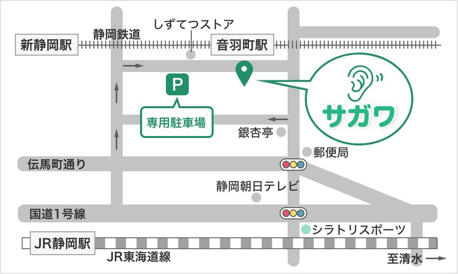 サガワ音羽町本店(静鉄音羽町駅まん前)