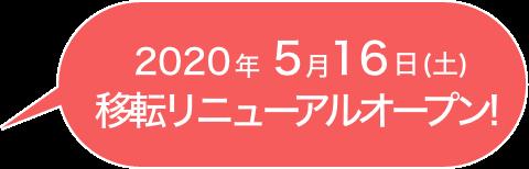 2020年10月11日(木)OPEN!