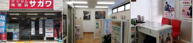 サガワ草薙店写真