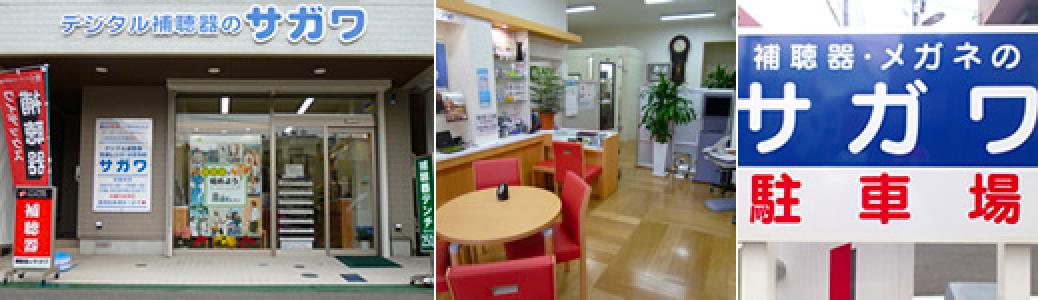 サガワ音羽町本店写真