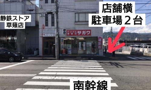 草薙店 移店オープンいたしました!